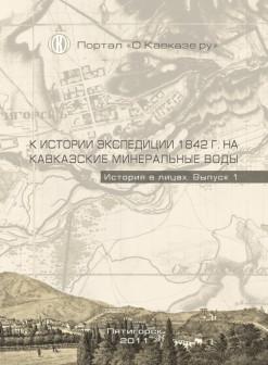 k-sitorii-ekspedicii