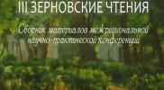 zern-chteniya