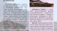 Vershiny_Beshtau_19-page-001