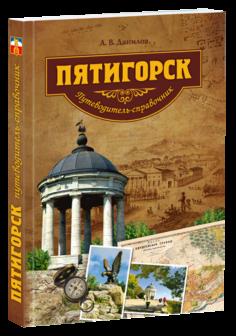 Путеводитель по Пятиггорску